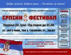 SerbFest 2017 - Srpski